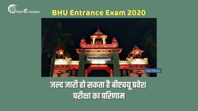 Photo of जल्द जारी हो सकता है बीएचयू प्रवेश परीक्षा का परिणाम