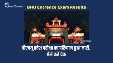 Photo of बीएचयू प्रवेश परीक्षा का परिणाम हुआ जारी, ऐसे करें चेक