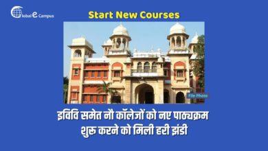 Photo of इविवि समेत नौ कॉलेजों को नए पाठ्यक्रम शुरू करने को मिली हरी झंडी