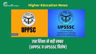 Photo of उच्च शिक्षा से बड़ी खबर (UPPSC व UPSSSC विशेष)
