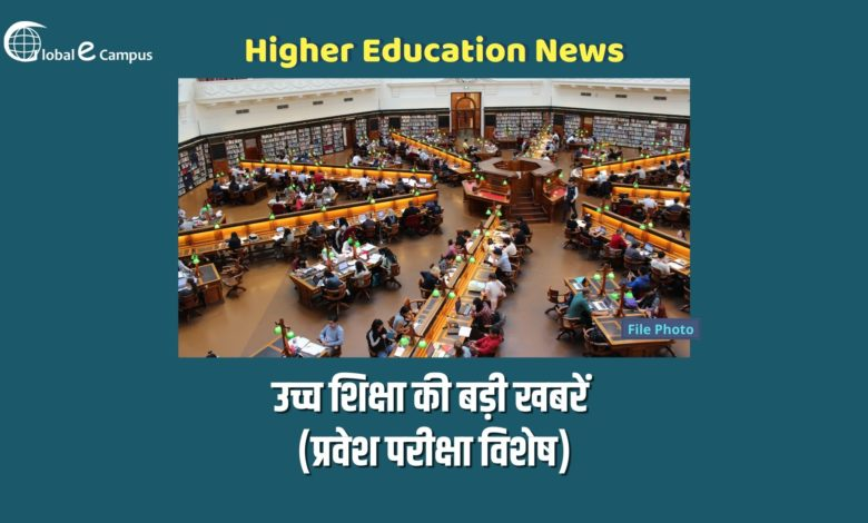 Photo of उच्च शिक्षा की बड़ी खबरें (प्रवेश परीक्षा विशेष)