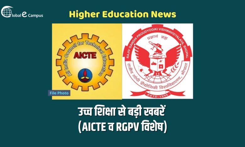 Photo of उच्च शिक्षा से बड़ी खबरें (AICTE व RGPV विशेष)