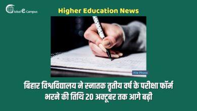 Photo of बिहार विश्वविद्यालय ने स्नातक तृतीय वर्ष के परीक्षा फॉर्म भरने की तिथि 20 अक्टूबर तक आगे बढ़ी