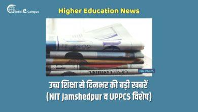 Photo of उच्च शिक्षा से दिनभर की बड़ी खबरें (NIT Jamshedpur व UPPCS विशेष)