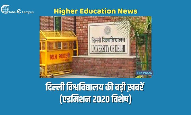 Photo of दिल्ली विश्वविद्यालय की बड़ी ख़बरें (एडमिशन 2020 विशेष)