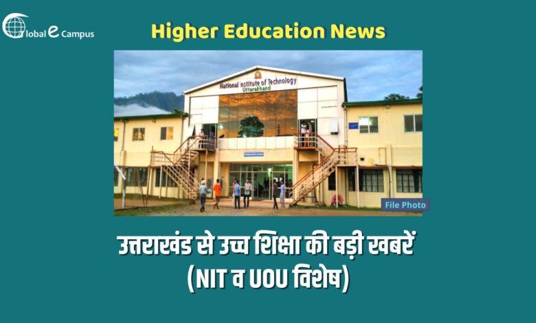 Photo of उत्तराखंड से उच्च शिक्षा की बड़ी खबरें (NIT व UOU विशेष)