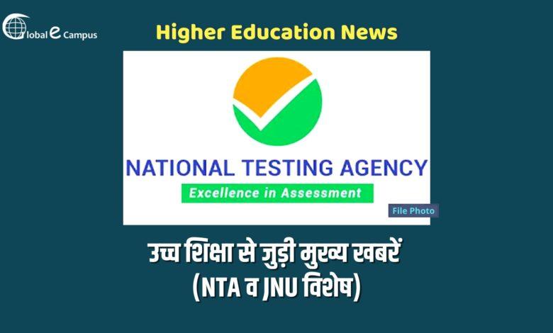 Photo of उच्च शिक्षा से जुड़ी मुख्य खबरें (NTA व JNU विशेष)