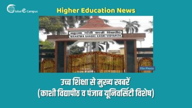 Photo of उच्च शिक्षा से मुख्य खबरें (काशी विद्यापीठ व पंजाब यूनिवर्सिटी विशेष)