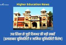 Photo of उच्च शिक्षा से जुड़ी दिनभर की बड़ी खबरें (इलाहाबाद यूनिवर्सिटी व जामिया यूनिवर्सिटी विशेष)