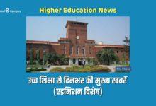 Photo of उच्च शिक्षा से दिनभर की मुख्य खबरें (एडमिशन विशेष)