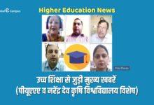 Photo of उच्च शिक्षा से जुड़ी मुख्य खबरें (पीयूएएए व नरेंद्र देव कृषि विश्वविद्यालय विशेष)