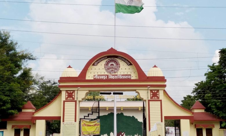 गोरखपुर विश्वविद्यालय