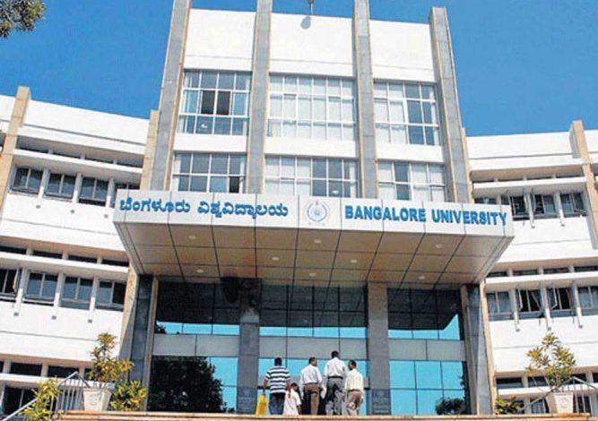 बैंगलोर यूनिवर्सिटी